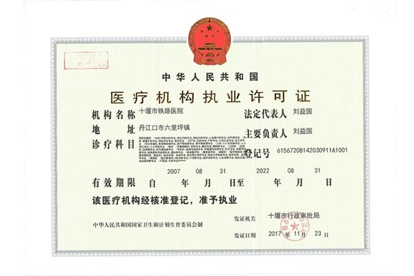 医院执业许可证(扫描最新版)_副本.jpg